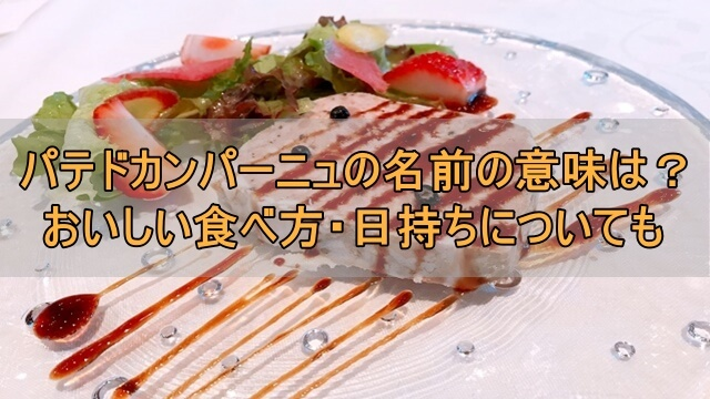 方 パテ 食べ ド カンパーニュ